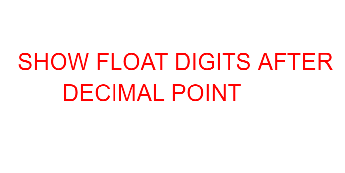 how-to-show-float-digit-after-decima-point